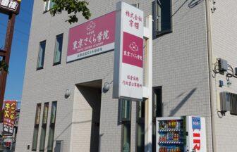 東京さくら学院
