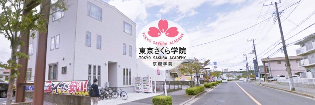 東京さくら学院|TOKYO SAKURA ACADEMY