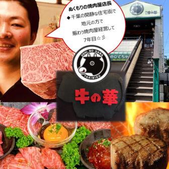 千葉市検見川浜 焼肉 牛の華